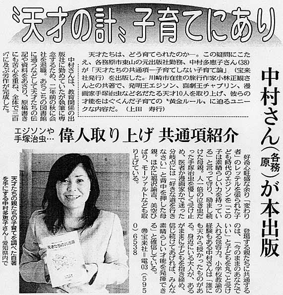 中日新聞2004年2月18日